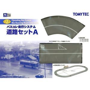 バスコレ走行システム 道路セットA :トミーテック 塗装済完成品 N(1/150) 254171|sakatsu