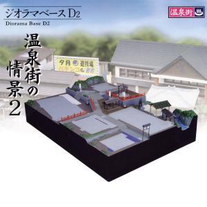 ジオラマベースD2 温泉街の情景2 :トミーテック 塗装済みキット N(1/150) 267737|sakatsu