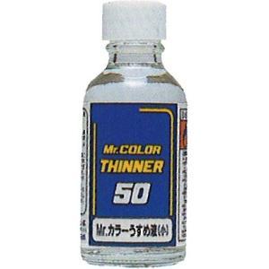 ミスターカラー うすめ液(小) 50ml :クレオス 溶剤 ノンスケール T101|sakatsu