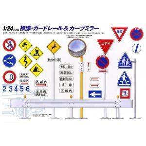 1/24 標識・ガードレール&カーブミラーセット :フジミ 未塗装キット 1/24 110639|sakatsu