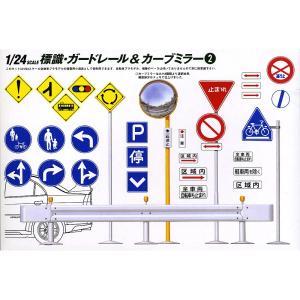1/24 標識・ガードレール&カーブミラーセット2 市街地用 :フジミ 未塗装キット 1/24 110745|sakatsu