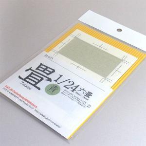 1/24スケール 畳 六畳 【青シート】 :S&Kミニチュア 素材 1/24 M-003|sakatsu