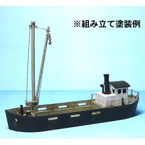 小型貨物船 :YSK 未塗装キット N(1/150) 品番291 sakatsu