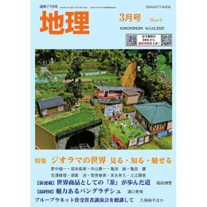 月刊「地理」 2020年3月号 :古今書院(本) 4910061550306 sakatsu