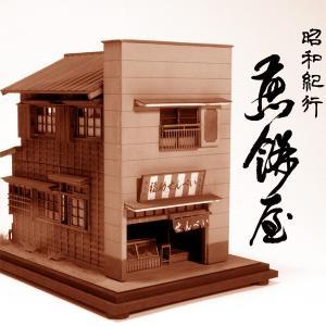 昭和紀行ゴールドシリーズ 「煎餅屋」 :さかつう 未塗装キット HO(1/87) 0501|sakatsu