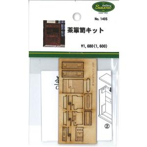 茶箪笥(ちゃだんす)キット :さかつう 未塗装キット HO(1/87) 1405|sakatsu|04