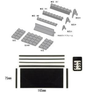 日本瓦セット :さかつう キット HO(1/87) 1900|sakatsu