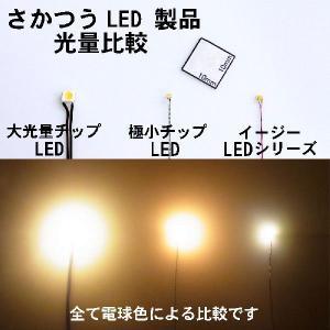 1.6x0.8mmチップLED 電球色 コネクター付き 2個入り :さかつう 電子パーツ ノンスケール 2499|sakatsu|04