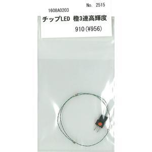 1.6x0.8mmチップLED 橙3連 コネクター付 :さかつう 電子部品 ノンスケール 2515 sakatsu
