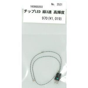 1.6x0.8mmチップLED 緑3連 コネクター付 :さかつう 電子部品 ノンスケール 2521 sakatsu
