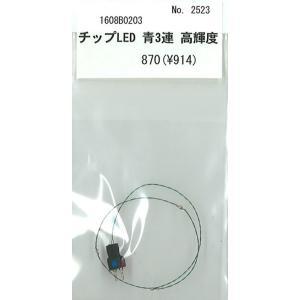 1.6x0.8mmチップLED 青3連 コネクター付 :さかつう 電子部品 ノンスケール 2523 sakatsu