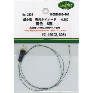 1.6x0.8mmチップLED 青5連 コネクター付 :さかつう 電子部品 ノンスケール 2535 sakatsu