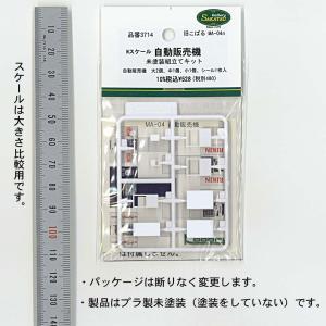 【模型】 自動販売機 ※こばる同等品 :さかつう 未塗装組み立てキット N(1/150) 3714|sakatsu