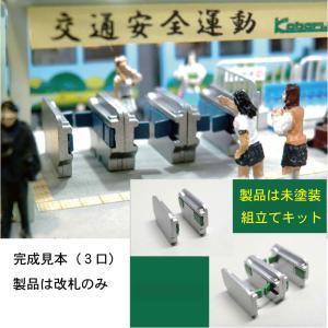 【模型】 自動改札機 ※こばる同等品 :さかつう 未塗装キット N(1/150) 3723|sakatsu