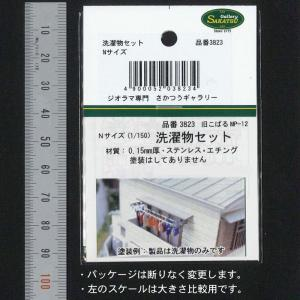 【模型】 洗濯物セット ※こばる同等品 :さかつう 未塗装キット N(1/150) 3823|sakatsu