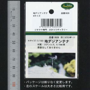【模型】 地デジアンテナ ※こばる同等品 :さかつう 未塗装キット N(1/150) 3828|sakatsu