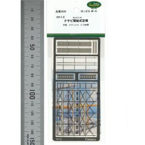 【模型】 クサビ緊結式足場 ※こばる同等品 :さかつう 未塗装キット N(1/150) 3836|sakatsu