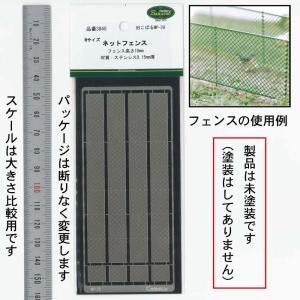 【模型】 ネットフェンス 高さ10mm こばる同等品 :さかつう キット N(1/150) 3840|sakatsu
