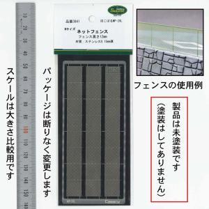 【模型】 ネットフェンス 高さ12mm こばる同等品 :さかつう キット N(1/150) 3841 sakatsu