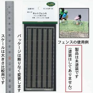 【模型】 ネットフェンス 高さ6mm こばる同等品 :さかつう キット N(1/150) 3842|sakatsu