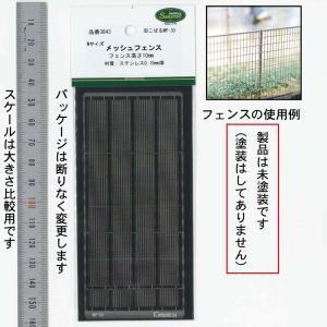 【模型】メッシュフェンス 高さ10mm こばる同等品 :さかつう キット N(1/150) 3843|sakatsu