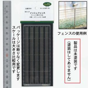 【模型】 メッシュフェンス 高さ6mm こばる同等品 :さかつう キット N(1/150) 3844|sakatsu