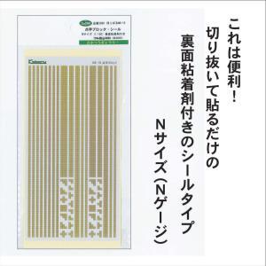 【模型】 点字ブロック・シール ※こばる同等品 :さかつう シール・ステッカー N(1/150) 3880|sakatsu