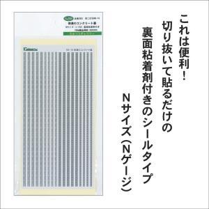 【模型】 側溝のコンクリート蓋 ※こばる同等品 :さかつう シール・ステッカー N(1/150) 3881|sakatsu