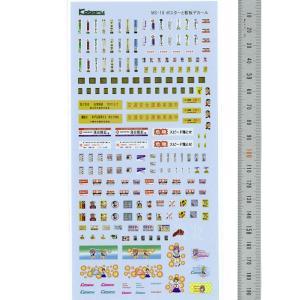【模型】 ポスターと看板ディカール ※こばる同等品 :さかつう N(1/150) 3883|sakatsu