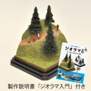 手のひらジオラマ ハイキング 製作手引書付き:さかつうギャラリー 初心者向け製作キット 入門用 9005|sakatsu