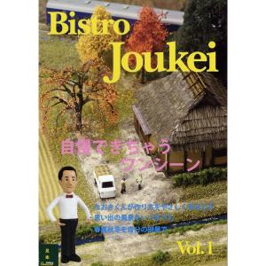 Bistro Joukei Vol.1 ビストロ情景 :さかつう (本) BJ-01 sakatsu