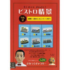 Bistro Joukei Vol.2 ビストロ情景 :さかつう (本) BJ-02 sakatsu