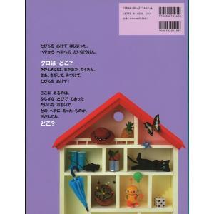 どこ? とびらの むこうの さがしもの :講談社 (本)|sakatsu|02