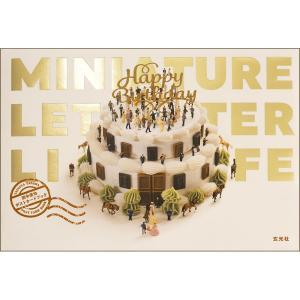 MINIATURE LETTER LIFE(ミニチュアレターライフ) 田中達也ポストカードブック :玄光社 (本) 978-4-7683-1116-5 sakatsu