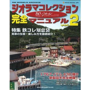 ジオラマコレクション完全マニュアル2 :ネコ・パブリッシング (本) 9784777007769|sakatsu