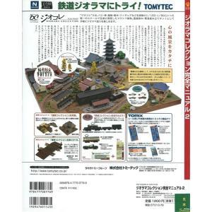 ジオラマコレクション完全マニュアル2 :ネコ・パブリッシング (本) 9784777007769|sakatsu|02