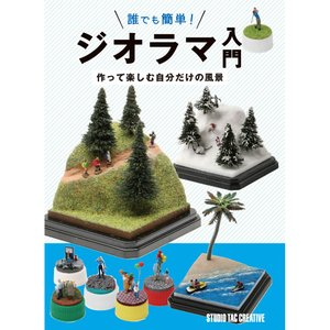 誰でも簡単!ジオラマ入門 :スタジオタッククリエイティブ(本) 978-4883937721 sakatsu