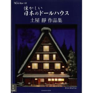 懐かしい日本のドールハウス :亥辰舎 (本) 978-4-904850-97-8|sakatsu