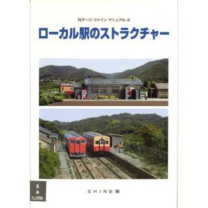 Nゲージファインマニュアル4 :SHIN企画 (本) sakatsu