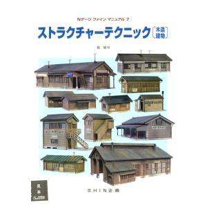 Nゲージファインマニュアル7 :SHIN企画 (本) sakatsu