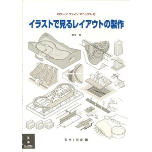 Nゲージファインマニュアル8 :SHIN企画 (本) sakatsu