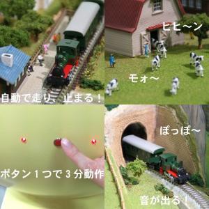ジオラマテーブル 「楽しい高原列車」 :アトリエ・ゼロ 塗装済完成品 N(1/150)|sakatsu|03