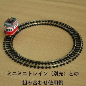 ミニミニトレイン用レール R60(内径10cm、外径14cm) :石川宜明 鉄道 線路9mmゲージ N(1/150) sakatsu