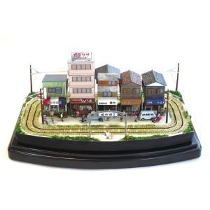 石川宜明 完成ジオラマ 超小型レイアウト N(1/150)サイズ 人の身長が約1cm  サイズ(ケー...