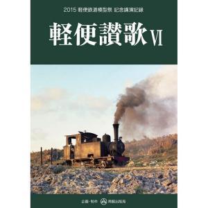 軽便讃歌VI(けいべんさんか6) :南軽出版局 (本) sakatsu