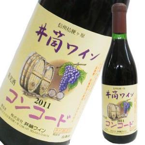 井筒ワイン 無添加コンコード赤(甘口) 2016年新酒 予約醸造品 12本セット