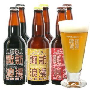 地ビール 諏訪浪漫 選べる12本セット
