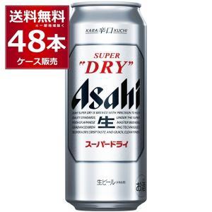 ビール 送料無料 アサヒ スーパードライ 500ml×48本(2ケース)[送料無料※一部地域は除く]