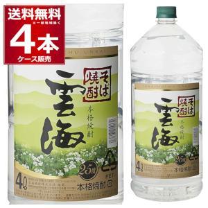 雲海酒造 そば焼酎 雲海 25゜ペット 4000ml×4本(1ケース)【送料無料※一部地域は除く】