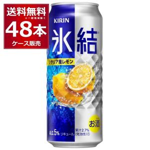 チューハイ 缶チューハイ 酎ハイ サワー 送料無料 キリン 氷結 シチリア産レモン 500ml×48...